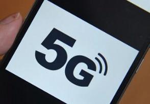 谷歌前CEO谈中国5G:被领先美国已经输掉这一局