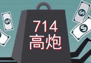 714高炮不还会怎样 看一下网友的亲身经历