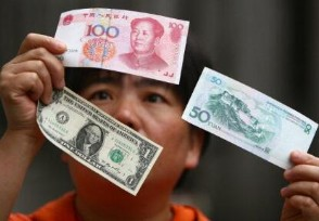 今天美元换人民币多少钱 揭两国货币兑换汇率
