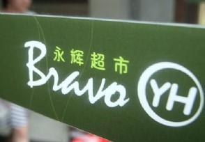 永辉超市为什么道歉 因茅台不发货而致歉