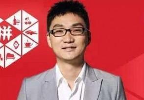 黄峥为什么退出拼多多 他不当董事长的原因是这样