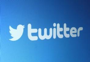 推特CEO首条推文卖出290万美元 推文内容是什么