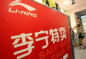 李宁把新疆棉写在标签上 致股票大涨近4%