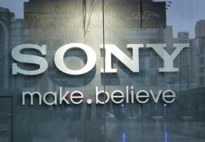 索尼预计利润创纪录 预计达到100亿美元