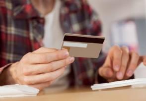 包商银行破产信用卡欠款怎么办 欠钱的人注意了