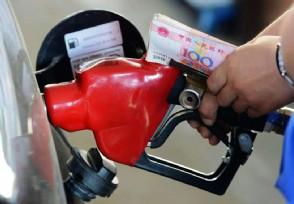 国内成品油价格下调加一箱少花9元 司机朋友终于盼到