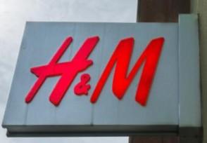 H&M亏损超10亿元在华关闭20家门店 影响很大