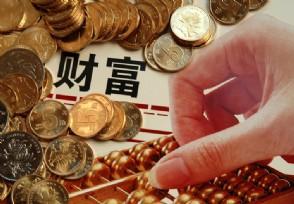 2021中国富豪榜最新排名 马云还是中国首富吗