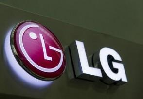 LG将退出智能手机业务 市场份额仅1%很难高价出售