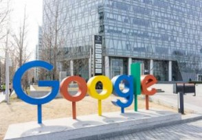谷歌加快复工计划 最多申请12个月的远程办公