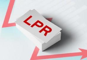 2021年4月lpr最新报价多少 预测利率会上调吗