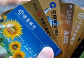 什么银行卡办卡不用钱 一般情况是这样的