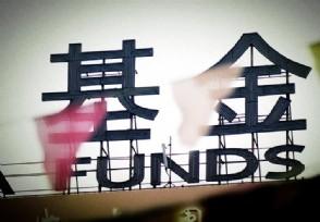 什么是保本型基金 收益率是多少?