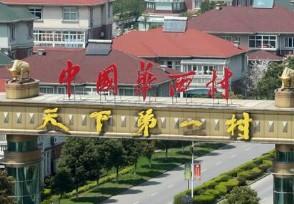 华西村今天宣布倒闭是真的吗 揭最新消息