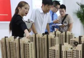 2021年房价下跌已成定局了吗 有人说最好不要买房