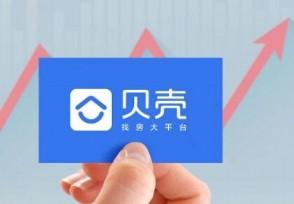 贝壳回应姚劲波呼吁罚款40亿 否认存在垄断和二选一