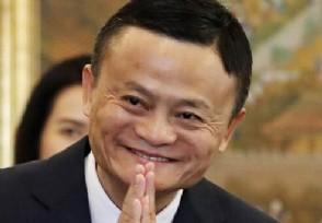 马云外滩峰会说错了什么 人民日报评马云怎样说