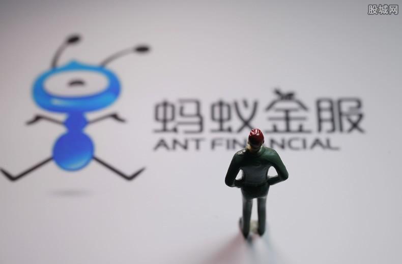 蚂蚁集团整体申设为金融控股公司