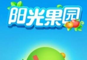 阳光果园app怎么打不开跑路了吗?来看最新消息