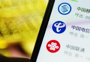 三大运营商回应湖南网络崩了到底是什么情况?