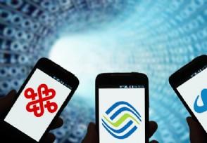 三大运营商回应湖南网络崩了黑客攻击不实