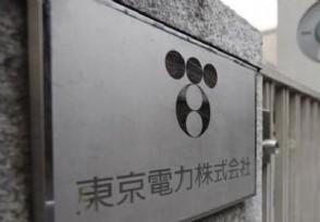 东京电力是国有企业吗?公司最新股价及市值多少