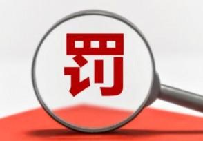 扬子江药业实施垄断行为被罚7.64亿下一个是谁?
