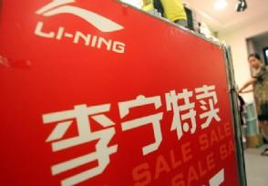 """李宁公司回应""""天价鞋""""这是一种价格违法行为"""