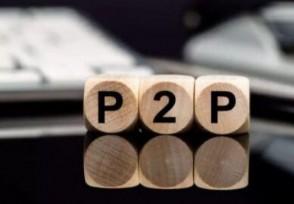 p2p网贷机构全部停业国家如何解决受害人民的本金