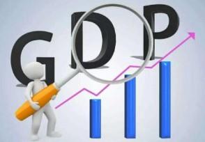 2021一季度GDP同比增长18.3%成绩喜人