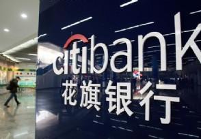 花旗银行是哪个国家的 公司实力雄厚吗?