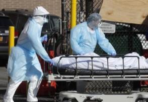 美国疫情真实状况真正死亡人数是多少人