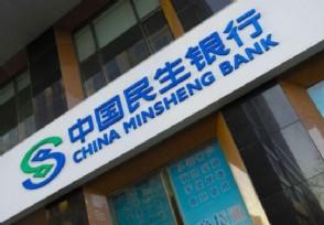 民生银行辟谣被接管 具体是怎么说的?