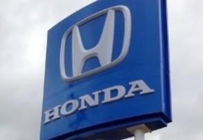 本田将停售燃油车 时间定在2040年