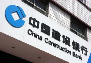 建行浙江省分行原行长崔滨洲现状 为什么被查?