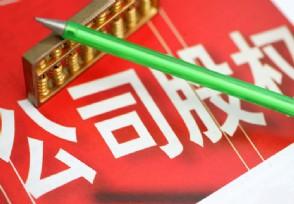 美团股东名单公布 王兴持股比例怎么这么少?