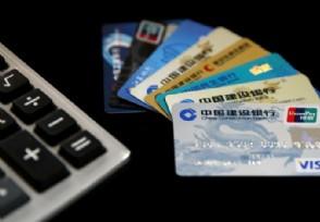 信用卡不能最低还款了怎么回事 这两点要注意