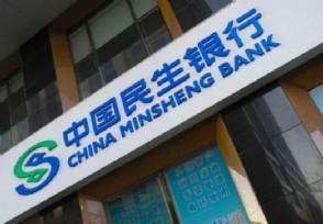 民生银行是正规银行吗?幕后老板是谁
