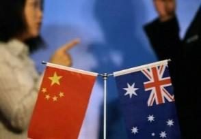 中方暂停中澳战略经济对话活动 时间是多久?
