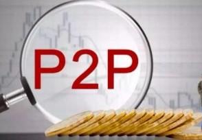 2021年出借人全面兑现真吗P2P兑付最新消息