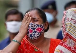 印度日增新冠死亡病例数首破4000 实际死亡多少?