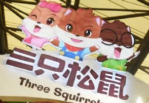 三只松鼠回应开口松子过氧化值超标 具体什么情况
