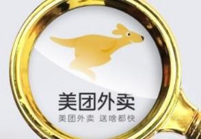 上海消保委约谈美团拼多多 存在多个问题