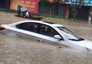 汽车被水泡了保险赔吗想获得保险公司理赔记得这点
