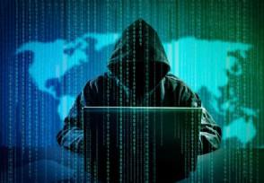拜登称正调查燃油公司黑客攻击事件情况很严重