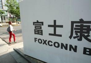 富士康印度工厂出现大规模感染导致产量受到影响