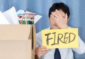 员工实名举报行长违规放贷被开除曾任职华夏银行
