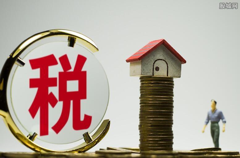 房地产税最新消息