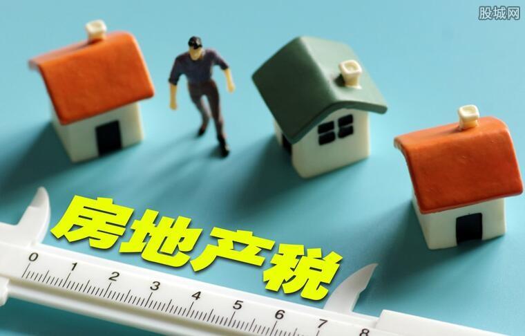 房地产税怎么收