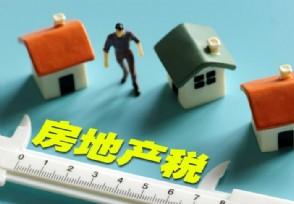 房地产税加速推进信号明显什么时候开始征收?